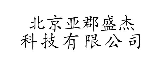 北京亚郡盛杰科技有限公司